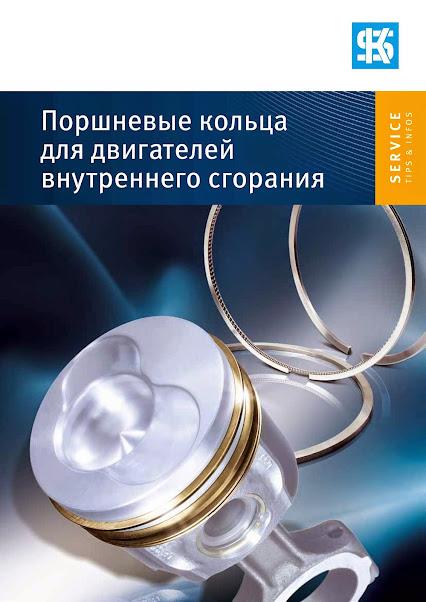 porshnevye_koltsa_dlya_dvig_rus-page-001.jpg