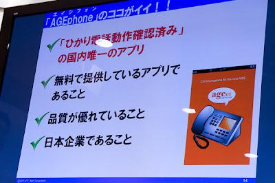 スマホ de ひかり電話 体験ブロガーイベント〜AGEphoneの開発秘話〜