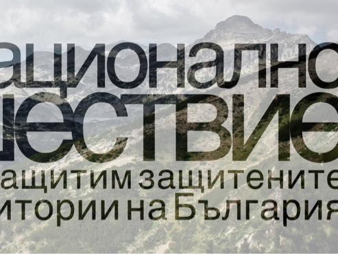 """Eco Of The Week: 18 МАРТ! Национално шествие """"Да защитим защитените територии на България"""""""