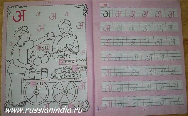 Пропись на хинди