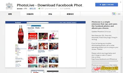 CHROME擴充功能好用系列-用PHOTOLIVE下載FACEBOOK相片