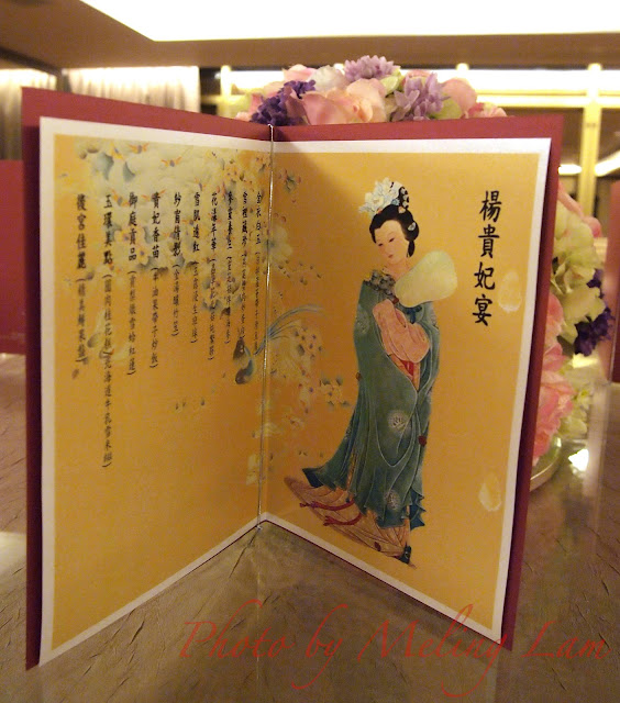 Royal Pacific Hotel 皇家太平洋酒店 中菜楊貴妃宴