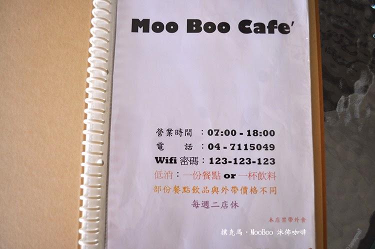 沐佈咖啡菜單