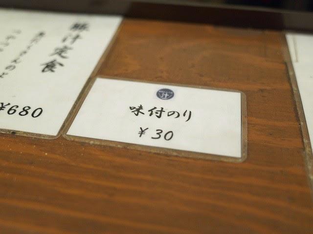 味玉のり30円のメニュー