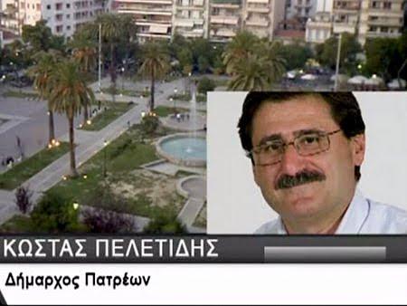 Ο Κώστας Πελετίδης νέος δήμαρχος Πάτρας, με καταγωγή από το Ρυάκιο Κοζάνης, στο www.kozani.tv (video)