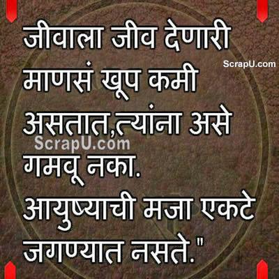 Status Life Marathi Life Marathi Images
