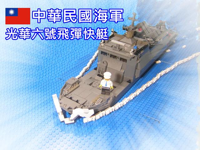 雄風再起!光華六號飛彈快艇(中華民國海軍)
