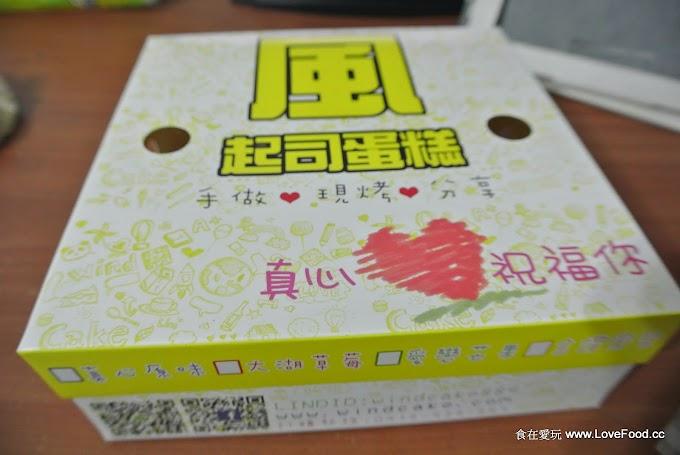 新竹【風起司蛋糕】龍眼蜂蜜蛋糕、草莓、芒果