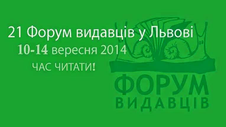 На Форумі Видавців не буде російських видавництв.