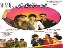 فيلم ايه النظام