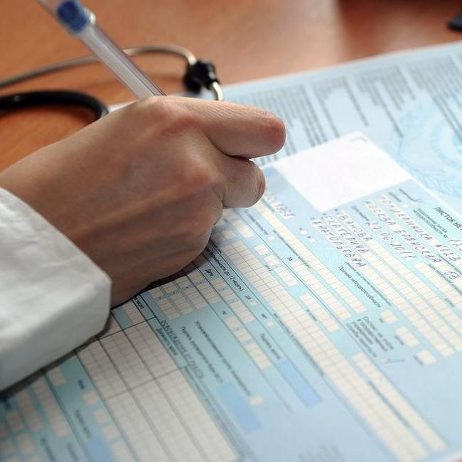 Оформление больничного листа (Лист нетрудоспособности)