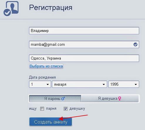 мамба сайте регистрация на