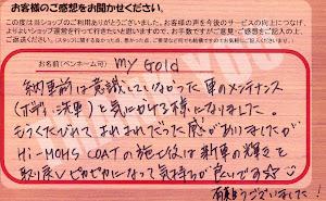 ビーパックスへのクチコミ/お客様の声:my Gold 様(京都市上京区)/MB A170