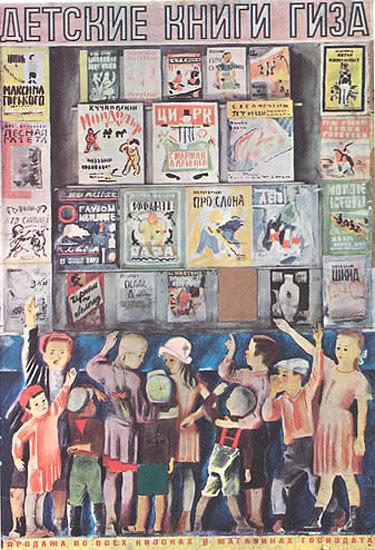 чтение, плакат, книги, 20-е годы