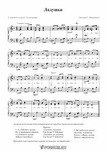 """Песня """"Ладушки"""" Г. Вихаревой: ноты"""