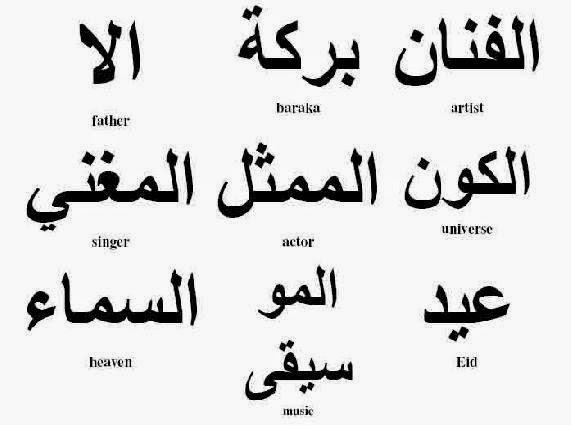 Arabic Tattoo  Cool Eyecatching tatoos