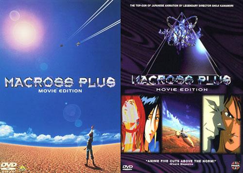 Macross Plus (poster)