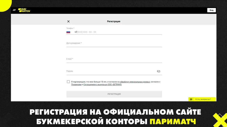 Регистрация на официальном сайте букмекерской конторы Париматч