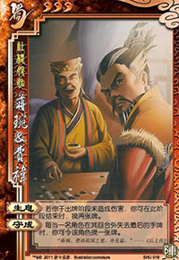Jiang Wan & Fei Yi