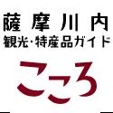薩摩川内市観光協会 こころ