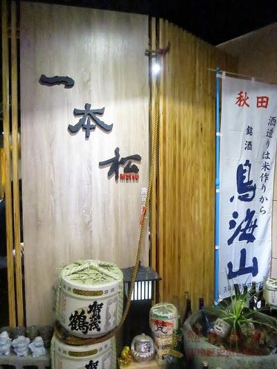 食記:一本松日式居酒屋 @ 永和