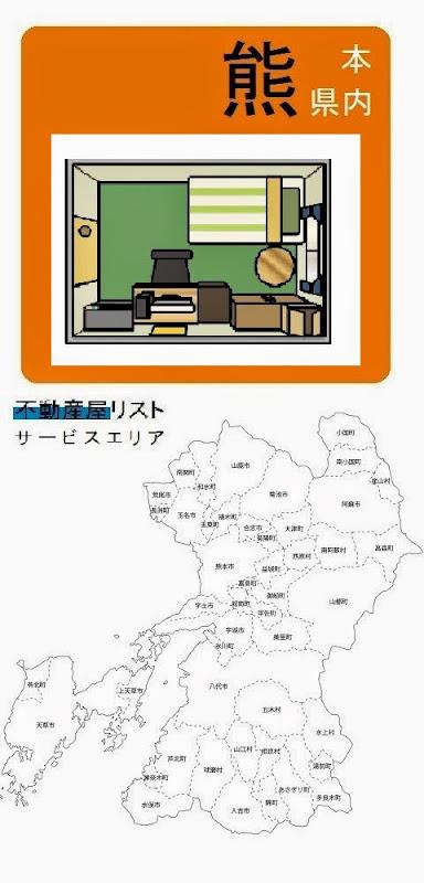 熊本県内の不動産屋情報・記事概要の画像