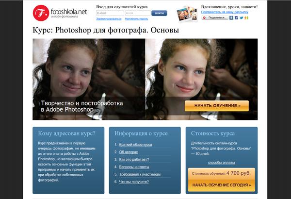 фотошкола онлайн