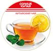 Китайский чай Солнце китая