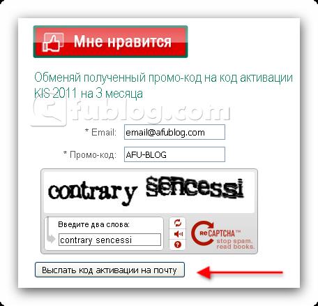 Kaspersky%252520Internet%252520Security%2525202011%252520 %252520free%25252090%252520days%252520%2525284%252529 Sử dụng Kaspersky Internet Security 2011 miễn phí trong 90 ngày