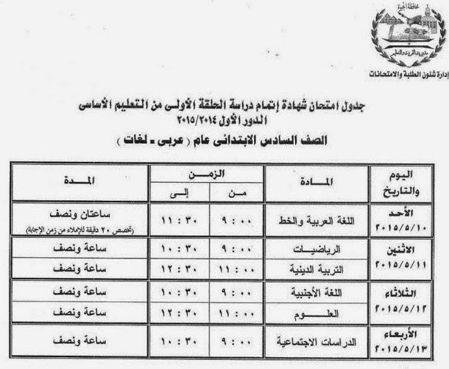 جدول امتحانات الترم الثاني للشهادة 689868.jpg