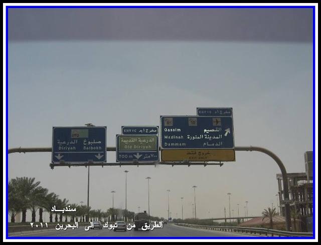 البحرين سندبـاد IMG_1755.JPG