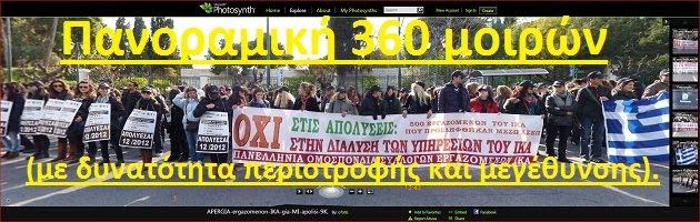 Πανοραμική 360 μοιρών, της διαδήλωσης στο Υπουργείο Διοικητικής Μεταρρύθμισης (με δυνατότητα περιστροφής και μεγέθυνσης).