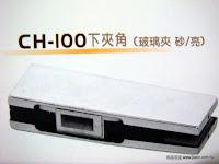 裝潢五金 品名:CH-100-下夾角(小型) 規格:164*51*32MM 顏色:亮面/砂面 玖品五金