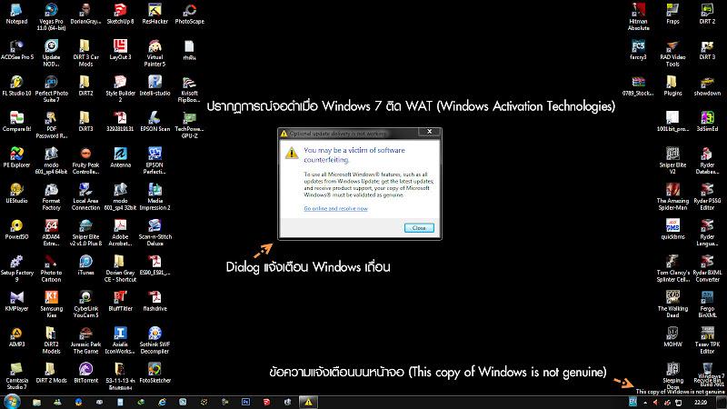 """วิธีแก้ไขเมื่อ Windows 7 เกิดอาการ """"จอดำ"""" RemoveWat001"""