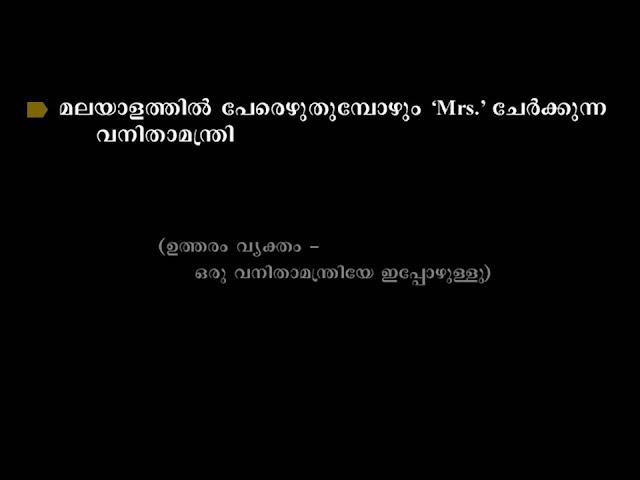 Kerala politics 9