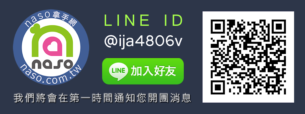 naso拿手網 大合購 LINE