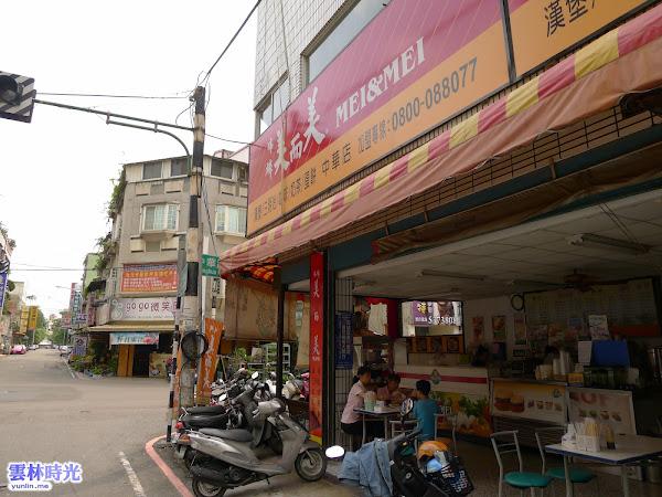 斗六-美而美早餐店 交會於平和街/中華路