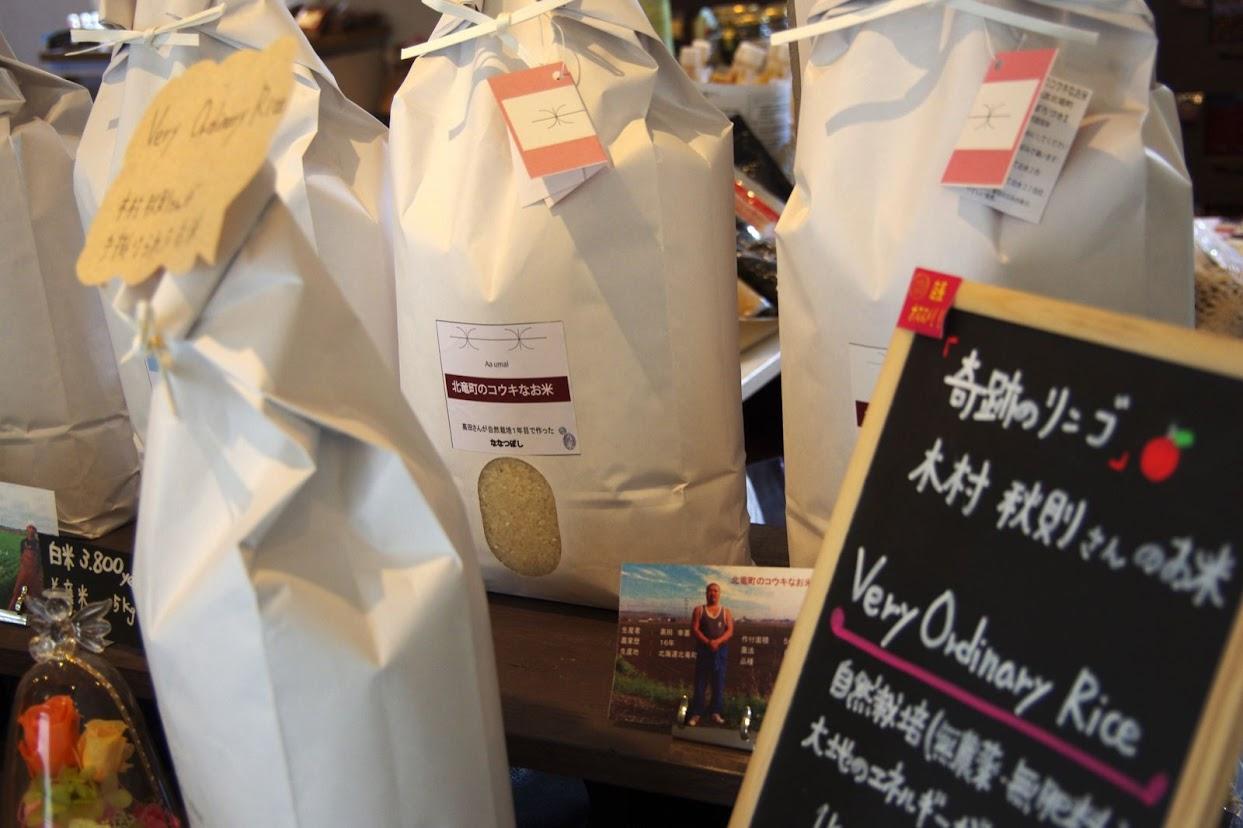 北竜町のコウキな自然米