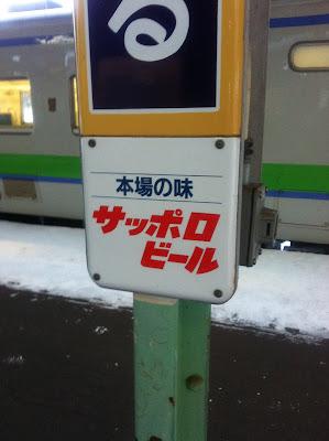 どこの駅にもあるサッポロビールの広告
