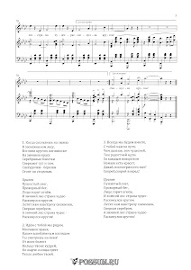 """Песня """"В зимнем лесу"""" А. Островского: ноты"""