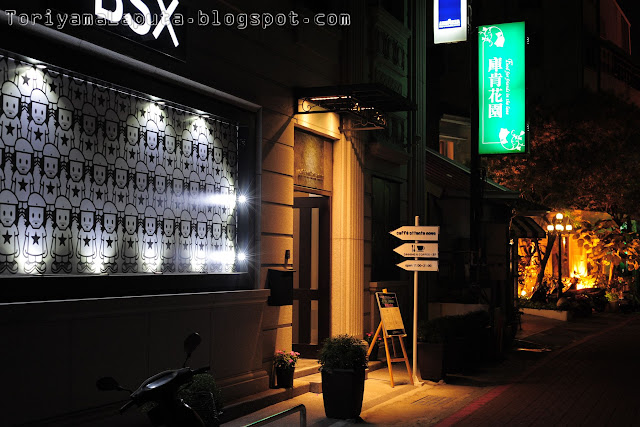ETC: 台南Caffe Ottanta Nove 義式料理2012.11.02