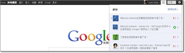 google%2B+nofication+5 工具條就是google+的制勝武器吧
