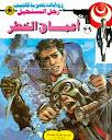 تحميل قراءة أعماق الخطر رجل المستحيل أدهم صبري نبيل فاروق