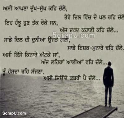 Punjabi Sad Status Category : sad-punjabi-pics