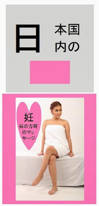 日本国内の妊婦の方可のマッサージ店情報・記事概要の画像