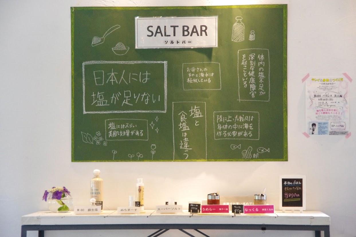 SALTBAR・日本人には塩が足りない!