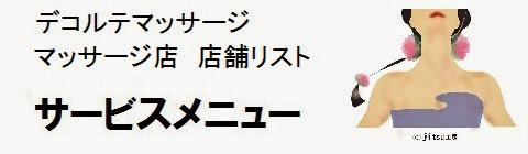 日本国内のデコルテマッサージ店情報・サービスメニューの画像