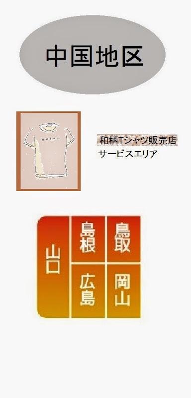 中国地区の和柄Tシャツ販売店情報・記事概要の画像