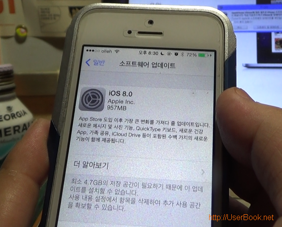 apple ios 8.0 아이폰에서 소프트웨어 업데이트