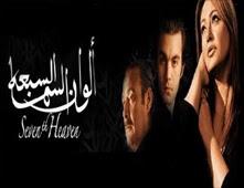 فيلم الوان السما السابعه
